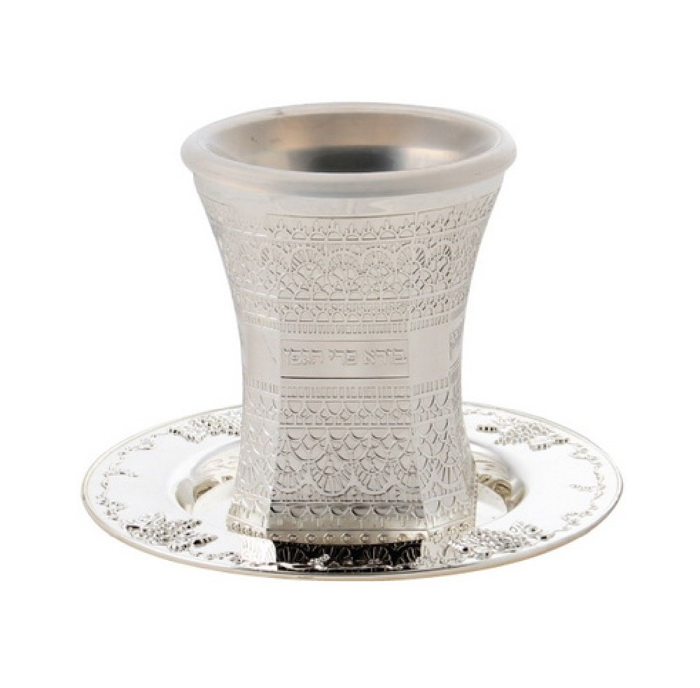Brushed Nickel Kiddush Wine Cup with Saucer for Shabbat and Holidays Ornamental Engraving