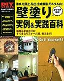壁塗り実例&実践百科 (Gakken Mook DIY SERIES)
