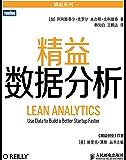 精益数据分析 (精益系列)