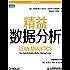 精益数据分析 (精益系列)(图灵图书)
