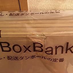 Amazon Co Jp ボックスバンク ダンボール 引っ越し 段ボール箱 1サイズ 5枚セット Fd05 0005 A 強化材質 文房具 オフィス用品