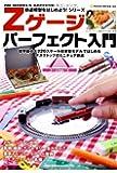 Zゲージパーフェクト入門(鉄道模型をはじめよう! シリーズ) (NEKO MOOK)