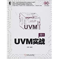 电子与嵌入式系统设计丛书:UVM实战(卷1)