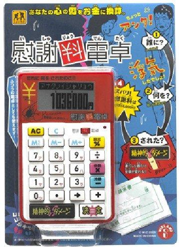 Alimony calculator (doctor Ryo calculator) (japan import