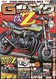 Gーワークスバイク vol.4 (SAN-EI MOOK)