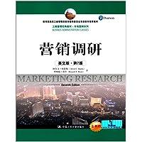 工商管理经典教材·市场营销系列:营销调研(英文版·第7版)