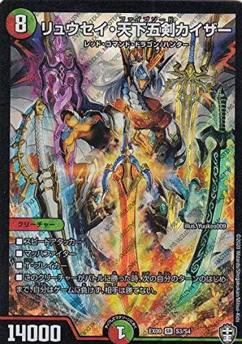 デュエルマスターズ DMEX09 S3/S4 リュウセイ・天下五剣カイザー (SR スーパーレア) Wチームドッキングパック チ