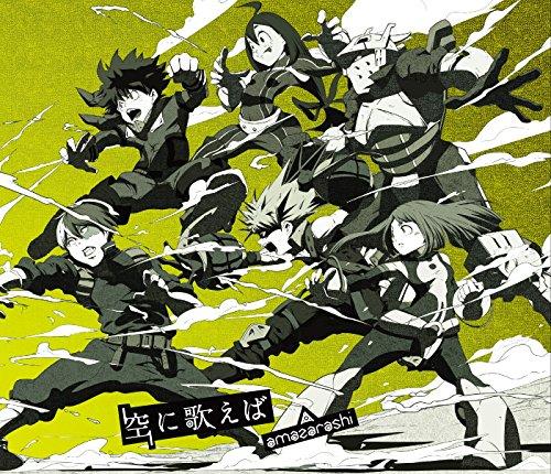 【动漫音乐】[170906]TVアニメ『我的英雄学园 仆のヒーローアカデミア 2nd Season』OP2主题歌「空に歌えば」/amazarashi[320K] - ACG17.COM