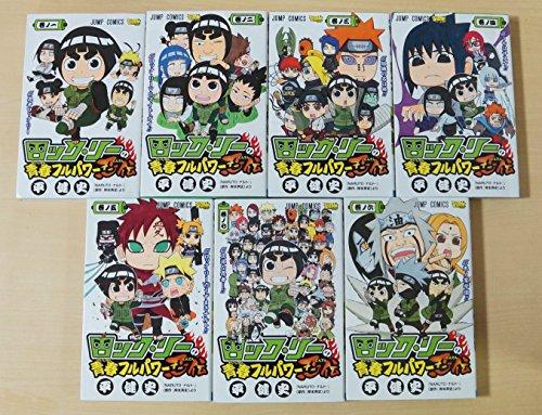 ロック・リーの青春フルパワー忍伝 コミック 1-7巻セット (ジャンプコミックス)の商品画像