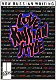 img - for Love Russian Style (Vol.8 of the GLAS Series) (New Russian Writing) book / textbook / text book