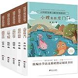 小学语文必读儿童文学名家名作(彩绘注音版)(套装共5册)