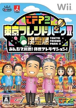 東京フレンドパークII 決定版 ~みんなで挑戦! 体感アトラクション~