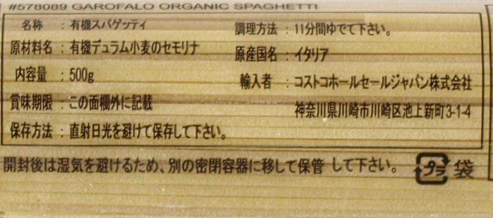 Garofalo, ORGANIC Spaghetti 8.8 lbs. (Pack of 8) by Garofalo (Image #2)