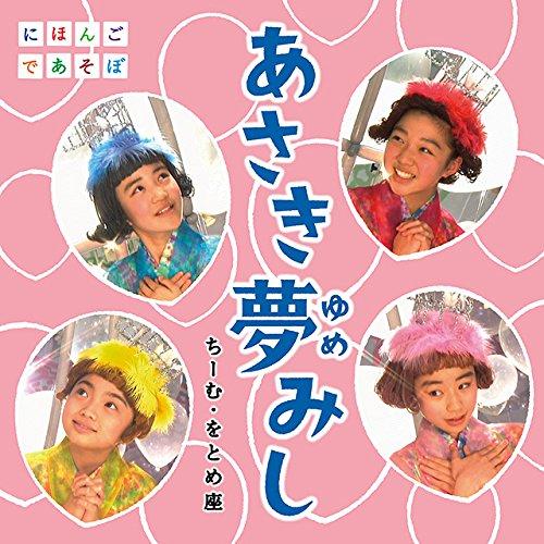 Team Otomeza - Nhk Nihongo De Asobo: Asaki Yumemishi (CD+DVD) [Japan CD] WPZL-31187
