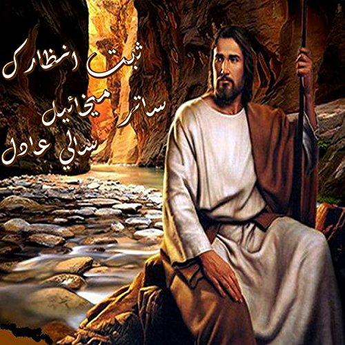 Phone Alm - El Alm Ybny W Yzra'