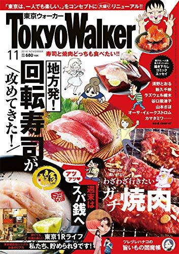 東京ウォーカー2018年11月号