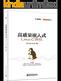 高质量嵌入式Linux C编程 (嵌入式技术与应用丛书)