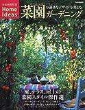 菜園ガーデニング ―お洒落なデザインを楽しむ Vegetable Garden Design (別冊家庭画報 特選HOME IDEAS)