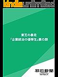 東芝の暴走 「企業統治の優等生」裏の顔 (朝日新聞デジタルSELECT)
