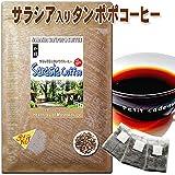 森のこかげ サラシア たんぽぽコーヒー 2.5g×30p サラシア茶 & タンポポ茶 ノンカフェイン珈琲 たんぽぽ茶 Z