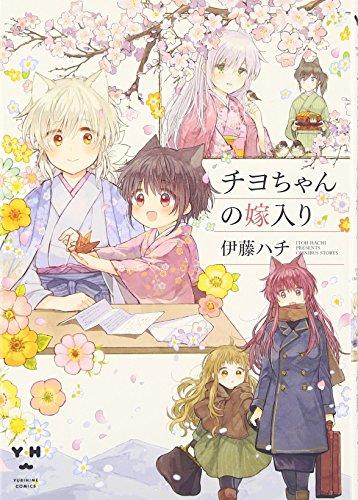 チヨちゃんの嫁入り (百合姫コミックス)