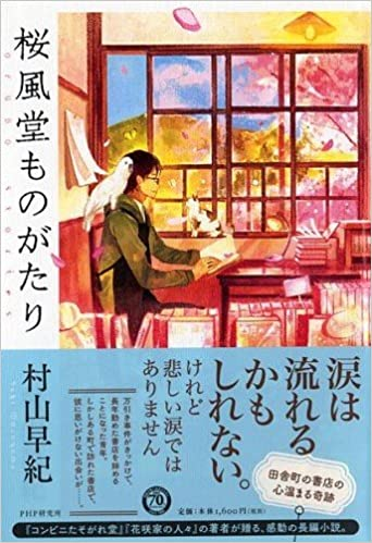 桜風堂ものがたりの書影