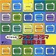なつかしのファミリードラマ 主題歌全集