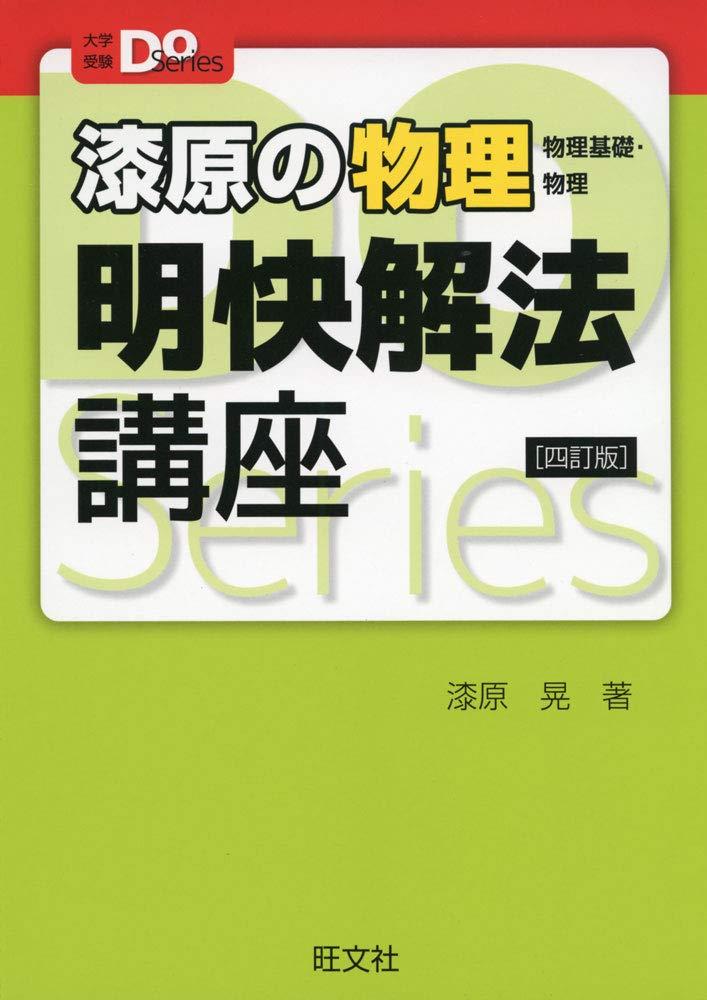 物理のおすすめ参考書・問題集『漆原の物理 明快解法講座』
