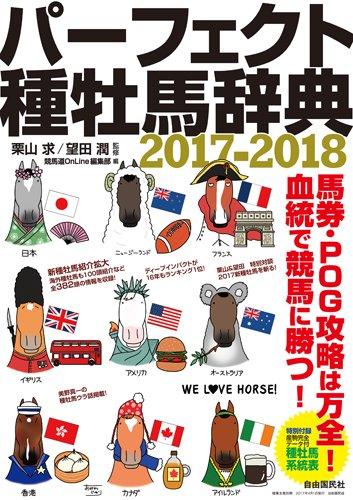パーフェクト 種 牡馬 辞典 2016 2017