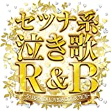 セツナ系泣き歌R&B ~50 PREMIUM LOVERS COLLECTION~