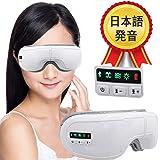 目元マッサージャー器 アイマッサージャー 音楽機能 5モード温め 振動エア機能気圧180度二つ折り日本語発音USB充電式 ホワイト