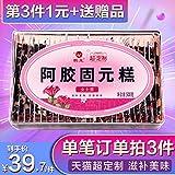 鹤王阿胶糕即食女士型500g纯山东手工枸杞阿娇糕固元膏女性滋补品