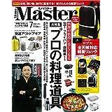MonoMaster 2020年7月号