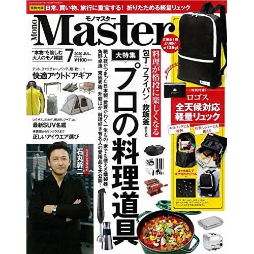 MonoMaster 2020年7月号 画像