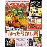 2021年11月号 増刊 SNOOPY(スヌーピー)カレンダー 2022・その他