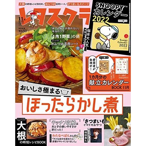 レタスクラブ 2021年11月号 増刊 画像