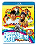 Japanese Movie - Summer Time Machine Blues [Japan BD] PCXE-50569