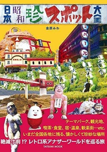 日本昭和珍スポット大全 (タツミムック)