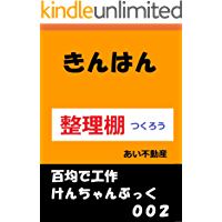 kinhan kentyanbukku (Japanese Edition)