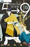 5時から9時まで (15) (Cheeseフラワーコミックス)