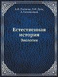 Estestvennaya Istoriya Zoologiy, V. I. Dal' and A. F. Postel's, 5458147405