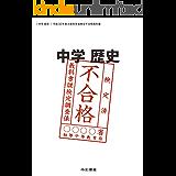中学歴史 平成30年度文部科学省検定不合格教科書: 検定不合格