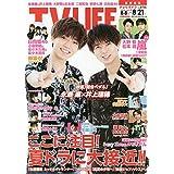 TV LIFE 2020年 8/21号