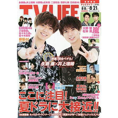 TV LIFE 2020年 8/21号 表紙画像