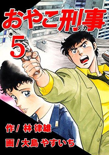 OYAKO-DEKA Vol05 Remastering Version (Japanese Edition)