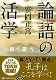 【新装版】論語の活学―人間学講話 (安岡正篤人間学講話) (<CD>)