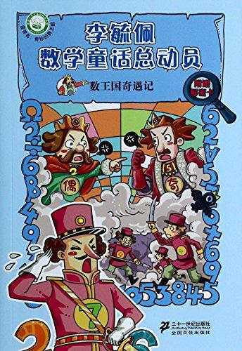 Number Kingdom Trek - Liyu Pei math fairy Story - comes decryption card(Chinese Edition)
