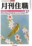月刊住職 2019 3―寺院住職実務情報誌