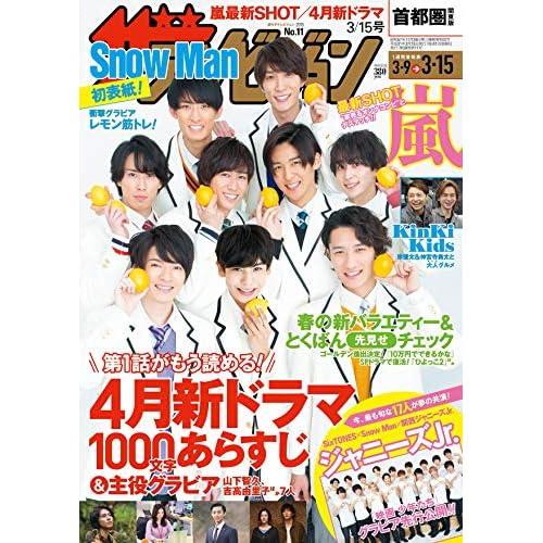 ザテレビジョン 2019年 3/15号 表紙画像