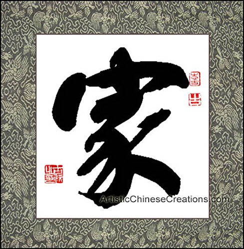 Original Chinese Painting - Original Chinese Calligraphy Painting / Chinese Calligraphy Symbol - Home / Family - Professional Chinese Calligraphy Art 100% Hand Painted & Mounted